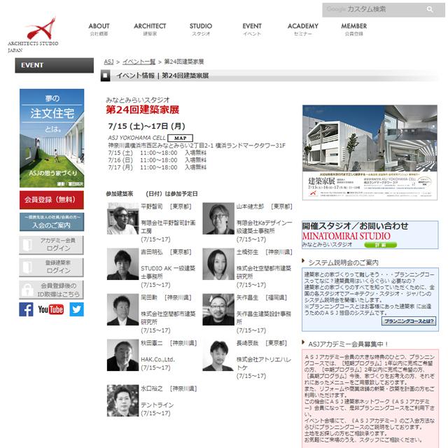 2017/7/15(土)16(日)17(月)は横浜で建築相談会
