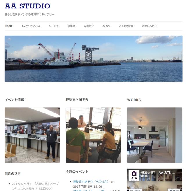 2017/7/29(土)元町にて建築相談担当してます