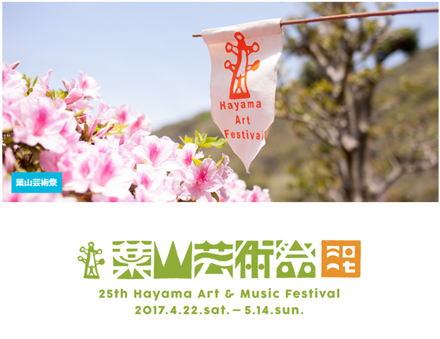 葉山芸術祭2017に参加します 開催日2017/5/12~14