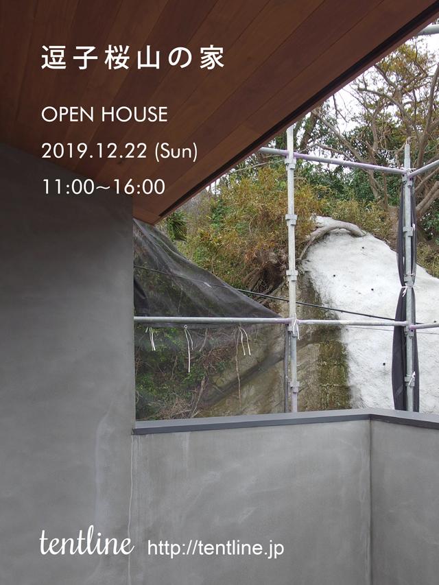 『逗子桜山の家』オープンハウスのお知らせ・2019/12/22(日)