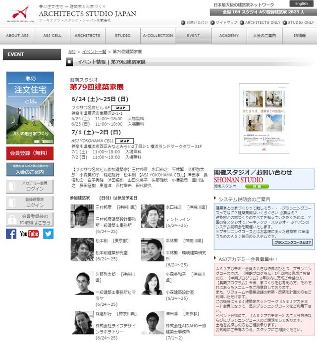 2017/6/24(土)、25(日)藤沢にて建築相談会、展示会