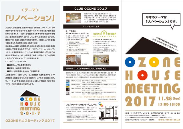 OZONE「リノベーション展」2017/11/2~28参加しています。