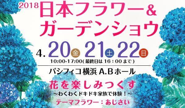 2018 日本フラワー&ガーデンショウ