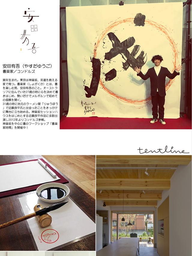 2018/6/21 書楽家 安田有吾氏 ワークショップ開催します。